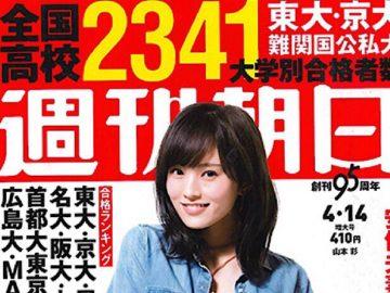 《メディア情報》週刊朝日で本店が紹介!の画像