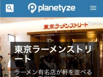 【Web掲載】観光ガイドブックサイト「プラネタイズ」に東京駅店が掲載されました!の画像