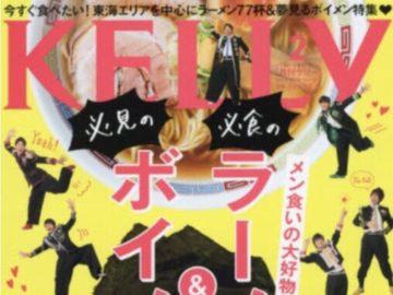 【雑誌掲載】名古屋の女性情報誌KELLY2月号に名古屋店が掲載されました!の画像