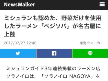 【Web掲載】Walker plusの一報が様々なWebメディアに掲載されました!の画像