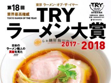【雑誌掲載】TRYラーメン大賞2017-2018(講談社)で京橋、本店が入賞しました!の画像