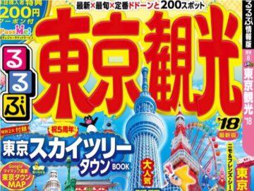 【雑誌掲載】まっぷる東京観光2018に京橋店が掲載されました!の画像