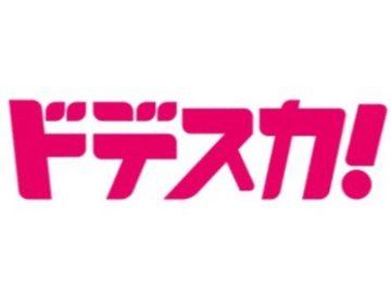 【TV取材】名古屋テレビ「ドデスカ」に名古屋店がご紹介されました!の画像