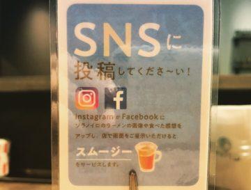 【京橋店限定】SNSキャンペーン開始!とっても簡単です♫の画像