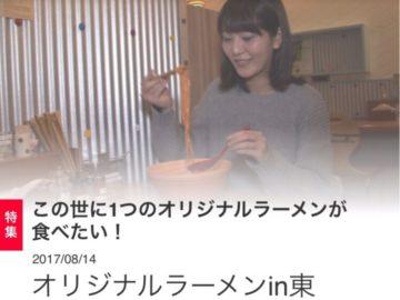 【Web掲載】Yahoo!ライフマガジンに東京駅店が掲載されました!の画像
