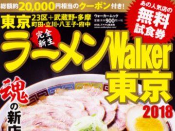 【雑誌掲載】ラーメンWalker東京2018 (KADOKAWA)に京橋店が掲載されました!の画像