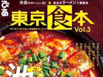 【雑誌掲載】東京食本vol.3に京橋店が掲載されました!の画像
