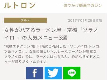 【Web掲載】ルトロンに動画付きで京橋店が掲載されました!の画像