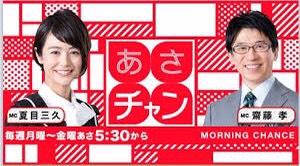 【TV取材】2017年12月TBS系の『あさチャン』で東京駅が紹介されました!の画像