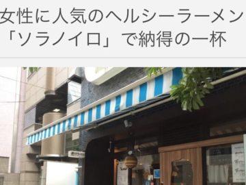【Web掲載】J-TRIP Smart Magazine 東京に本店の「ベジソバ」が登場します!の画像