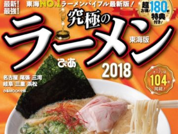 【ムック掲載】ぴあMOOK 究極のラーメン2018東海版に名古屋店を掲載頂きました!の画像