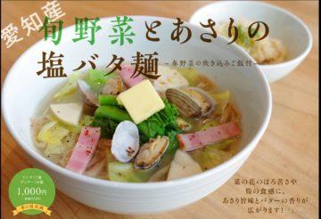【名古屋店】3月限定ラーメン始まってます!の画像