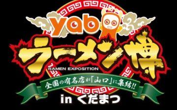 山口県で開催される「第2回ラーメン博inくだまつ」の画像