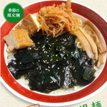 【東京駅】三陸産わかめの酢湯麺!好評につき販売継続中!(店長:辻)の画像