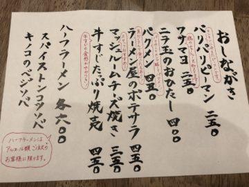 【京橋店】おつまみメニューのご紹介(店長:中村)の画像