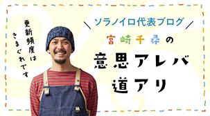 1806_soranoiro_banner_miyazaki4