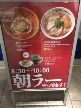 東京駅、朝ラーやってます!(森根)の画像