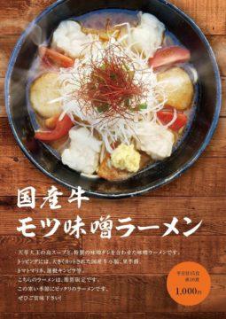 【本店】国産牛モツ味噌ラーメンの画像