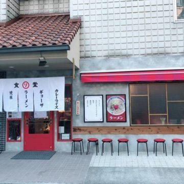 ◆ソラノイロ食堂 池袋店の画像