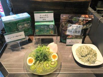 【取材】@DIMEにて「キューサイ」×「ソラノイロ」キューサイのマズくない青汁冷麺が特集されましたの画像