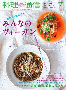 【取材】料理通信 ノン・ヴィーガンも通いたくなる今日のお昼はヴィーガンで!に特集されましたの画像