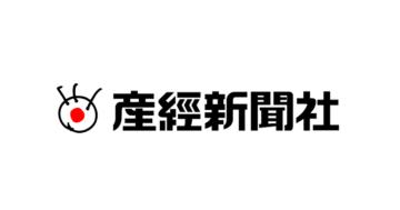 [ 取材 ] 産経新聞でSORANOIRO本店の限定麺「青汁冷麺」が掲載されましたの画像