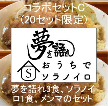 おうちでソラノイロ【ラーメンとのコラボ企画第一弾】夢を語れのつけ麺×ソラノイロのつけ麺