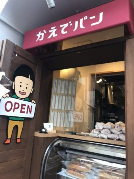 かえでパンの画像