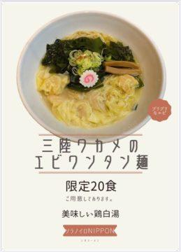 三陸ワカメのエビワンタン麺@ソラノイロNIPPON